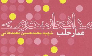 فلانی! نگو حاج عمار شهید شده + عکس