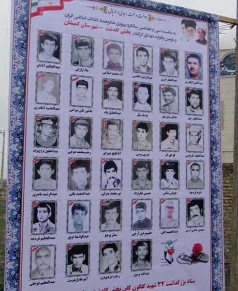 برگزاری یادواره 34 شهید گلگون کفن بخش گلدشت گمیشان +عکس