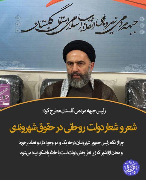 فتو تیتر/ شعر و شعار دولت روحانی در حقوق شهروندی