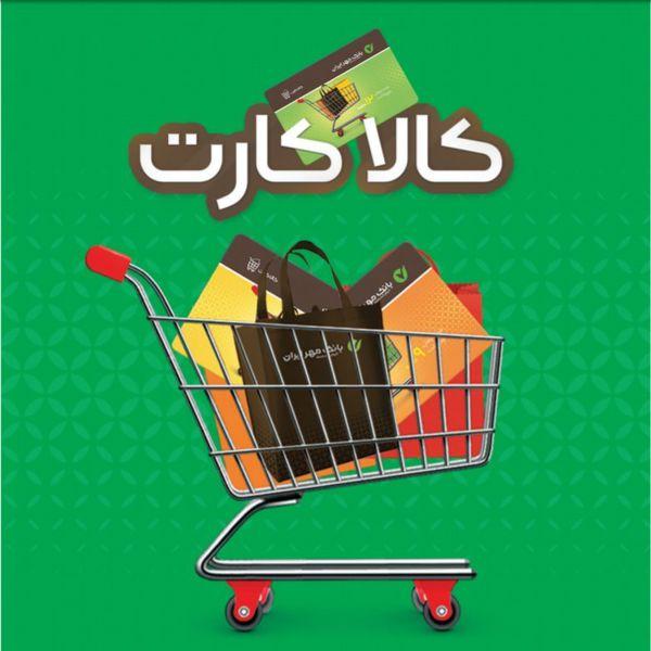 خرید آنلاین با کالا کارت بانک قرض الحسنه مهر ایران