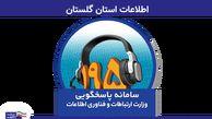 کاهش 35 درصدی شکایات در حوزه ارتباطات و فناوری اطلاعات استان گلستان