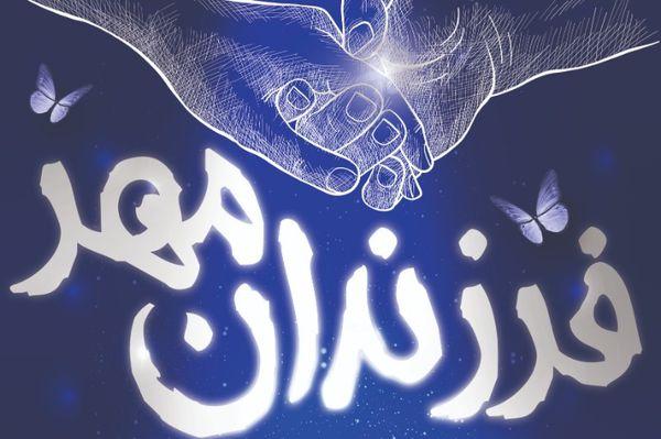 پویش «فرزندان مهر» در گلستان آغاز شد