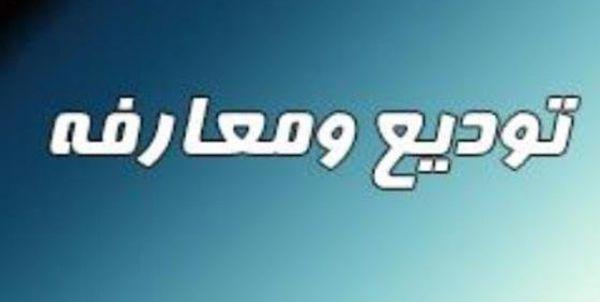 مدیرکل جدید فرودگاههای گلستان معارفه شد