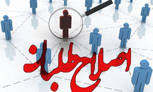 همایش استانی اصلاح طلبان گلستان عصر امروز برگزار می شود