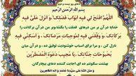 دعای روز بیست و دوم ماه رمضان / ۷ عملی که رضایت خدا را در پی دارد