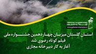 برگزاری چهاردهمین جشنواره ملی فیلم کوتاه رضوی در گلستان