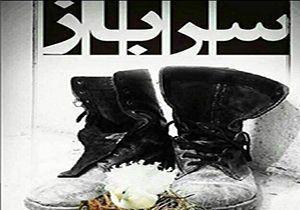 واکنش سردار کمالی به شادی سربازان یگان رزم نواز + فیلم