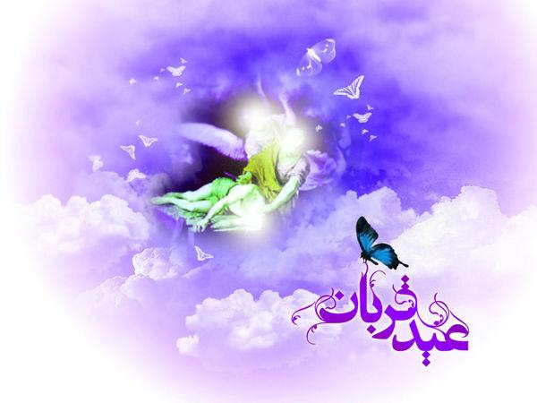 مولودی و شعر تبریک عید قربان