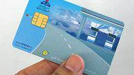 آخرین جزئیات کارت سوخت هوشمند