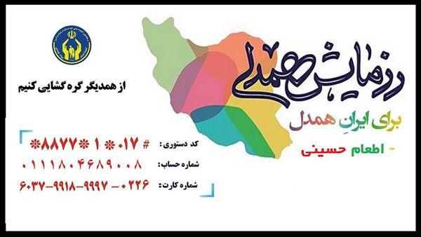 دعوت برای پیوستن به پویش ایران همدل و اطعام حسینی