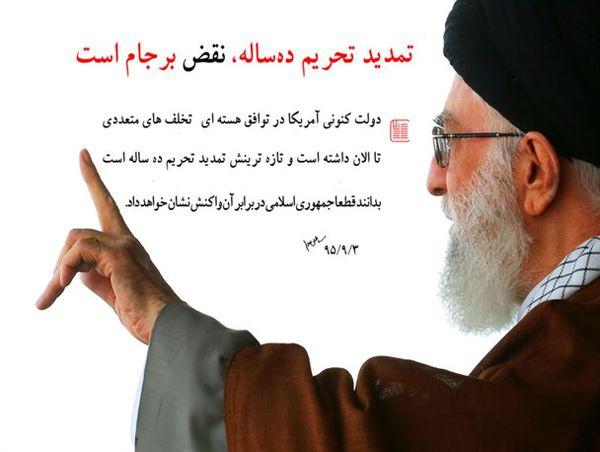 رهبر انقلاب: تمدید تحریم دهساله، نقض برجام است/ ظریف: تمدید این قانون مغایر برجام است/ شمخانی: با تمدید تحریمها برجام را لگدمال میکنند