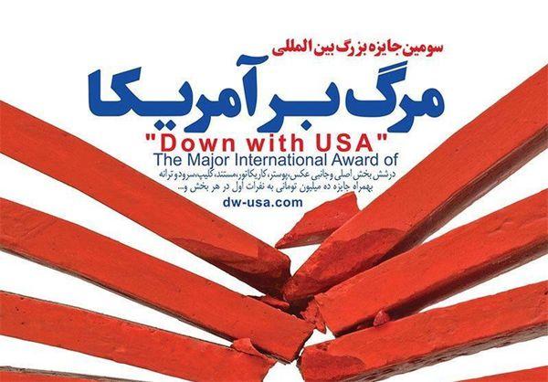 فراخوان مسابقه بین المللی «مرگ بر آمریکا»