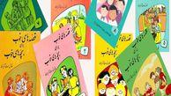 روز ادبیات کودک و نوجوان و توجه ویژه به این بخش