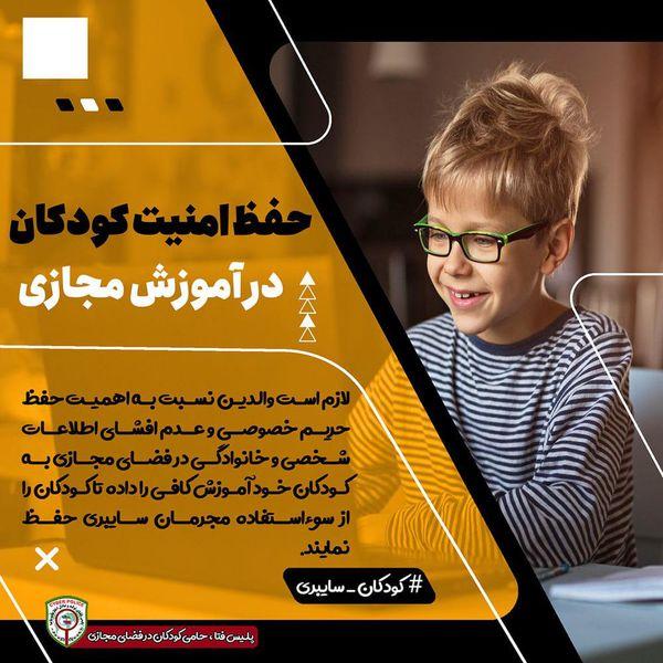 حفظ امنیت کودکان در آموزش مجازی