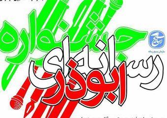"""جشنواره رسانه ای """"ابوذر"""" با ۱۳ موضوع در گلستان برگزار می شود"""