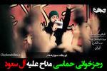 دانلود کلیپ رجزخوانی حماسی علیه دولت آل سعود خبیث