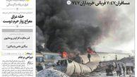 عکس/ مسافران7:47 قربانی خریداران 747
