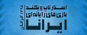 گلستان، میزبان اولین رویداد سه گانه گیم ایران+لینک ثبت نام