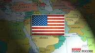 آمریکا در منطقه ما چه می کند؟