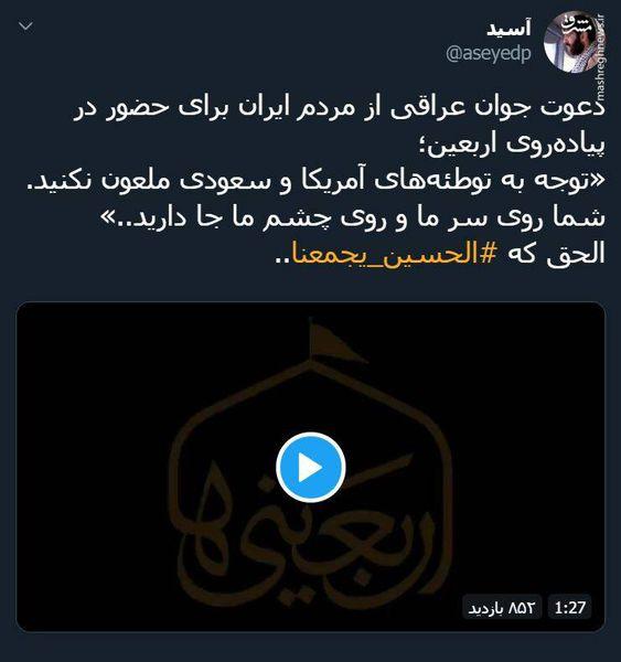 دعوت جوان عراقی از مردم ایران برای پیادهروی اربعین +فیلم
