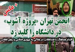 انجمن تهران «پروژه آشوب» در دانشگاه را کلید زد +عکس