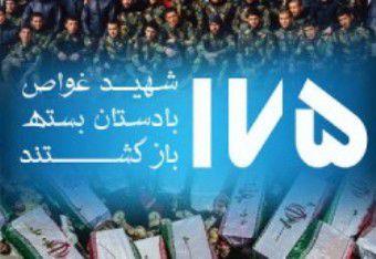 برنامه های تشییع و تدفین شهدای غواص در گلستان