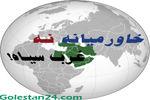 خاورمیانه نه، غرب سیاه!