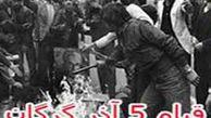 پنجم آذر 57 برگ درخشان در تاریخ گرگان