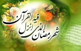 اعلام برنامه های قرآنی در ماه مبارک رمضان