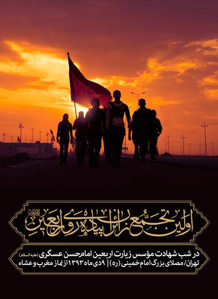 اولین تجمع زائرین پیاده روی اربعین در مصلای بزرگ امام خمینی(ع)