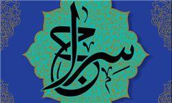 جزئیات مسابقه قرآنی «سراج» اعلام شد+ رشتهها