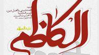 امام کاظم (ع) از زندان تا تربیت فرزند برای گسترش اسلام