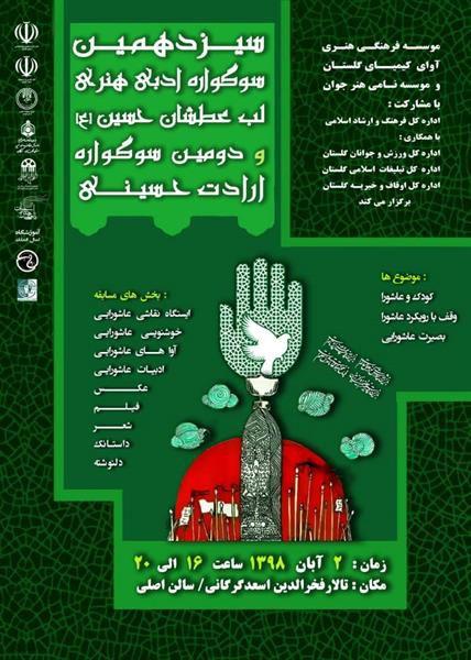 سیزدهمین سوگواره ادبی هنری لب عطشان حسین (ع) برگزار می شود