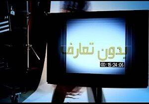 فیلم/ بدون تعارف این هفته با خانواده شهید اللهکرم