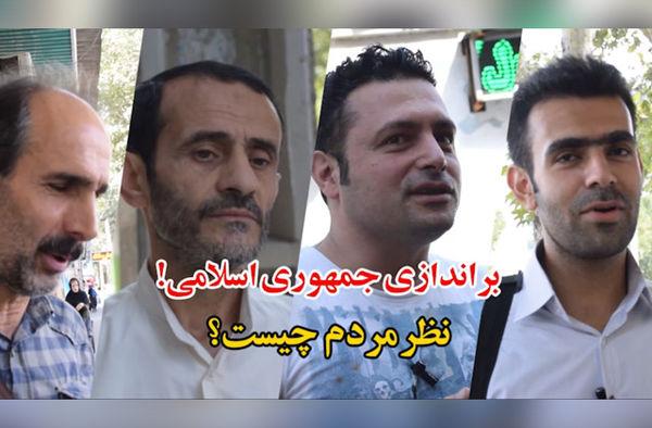 نظر شهروندان گرگانی در خصوص براندازی جمهوری اسلامی!