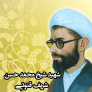 شهید شریف قنوتی