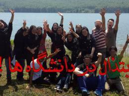 دانلود/ابتذال در دانشگاه ها در دوران روحانی مچکریم