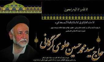 زمان و مکان مراسم ترحیم حجت الاسلام سید محمدحسین علوی گرگانی
