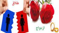 افزایش میزان ازدواج و کاهش طلاق در گرگان