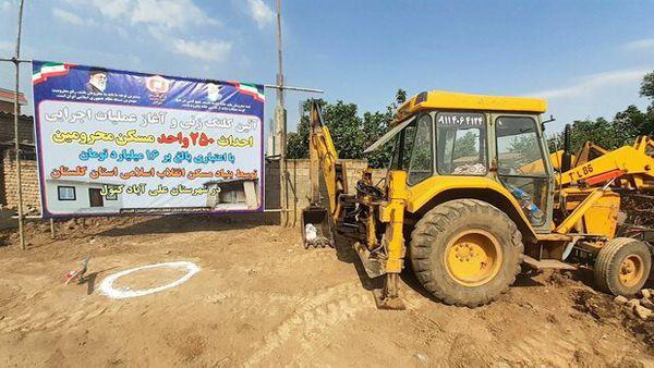 عملیات اجرایی ۲۵۰ واحد مسکونی محرومان در علی آبادکتول آغاز شد