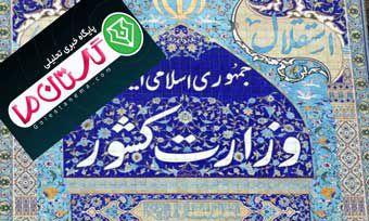 توضیحات وزارت کشور به یک انتقاد گلستان ما