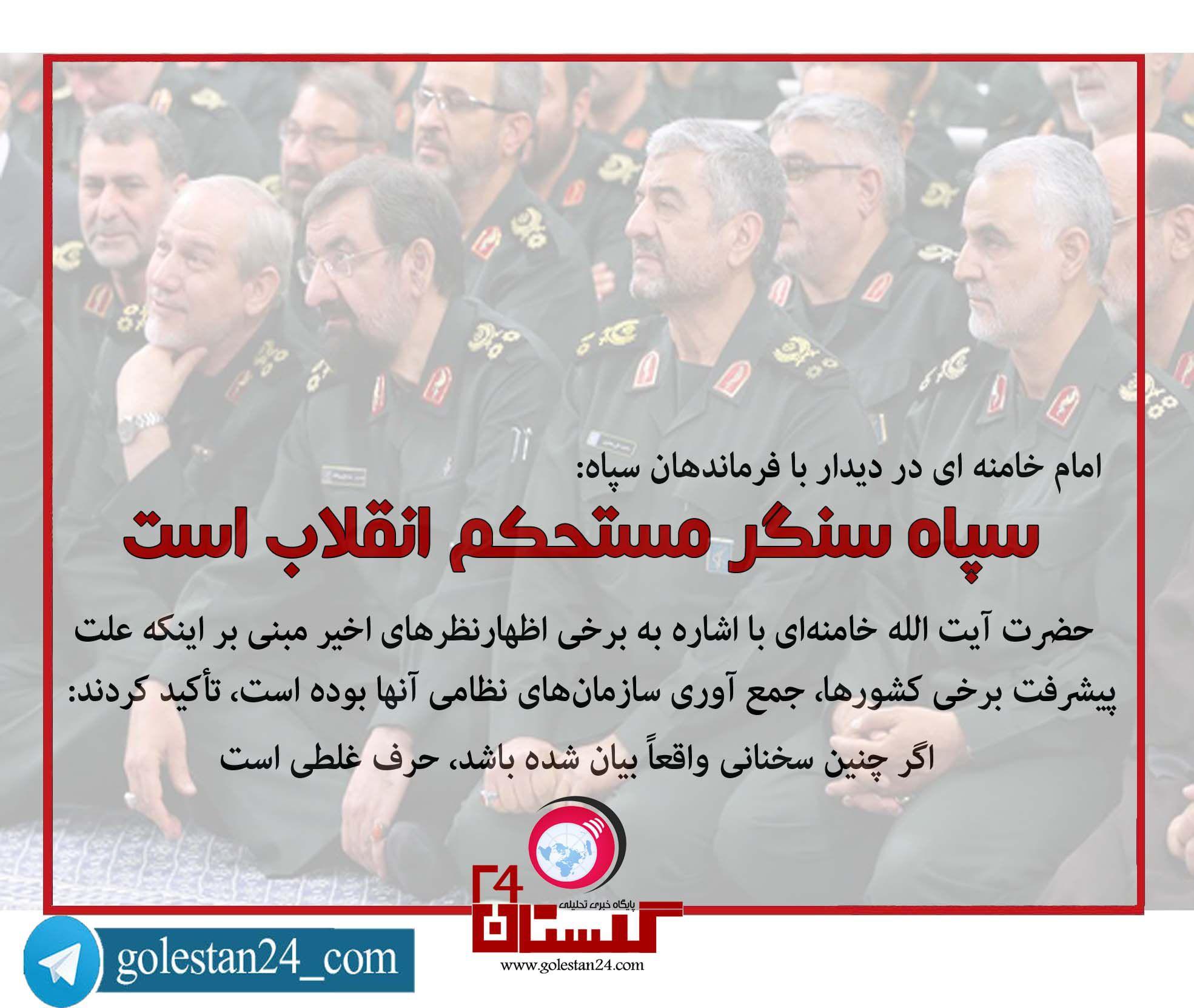 سپاه سنگر مستحکم انقلاب است