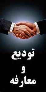 مراسم تودیع و معارفه مدیر کل تعاون استان گلستان