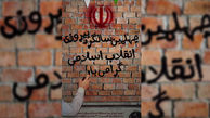 استوری به مناسبت چهلمین سالگرد پیروزی انقلاب اسلامی ایران