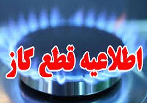 قطع گاز در برخی از نقاط شهرگرگان