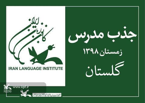 اطلاعیه جذب مدرس کانون زبان ایران واحد گلستان