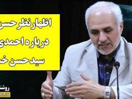 دانلود/ اظهارنظر استاد حسنعباسی درباره احمدینژاد و سید حسن خمینی