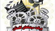 برنامه امروز سه شنبه ۲۹ بهمن ماه سینماهای گلستان