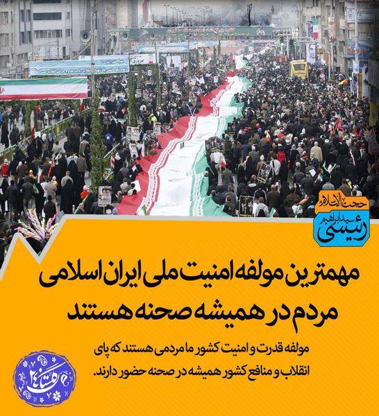 فتوتیتر/ رئیسی: مهمترین مولفه امنیت ملی در جمهوری اسلامی، حضور مردم است