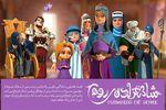 سفر « شاهزاده روم» به استان گلستان+عکس